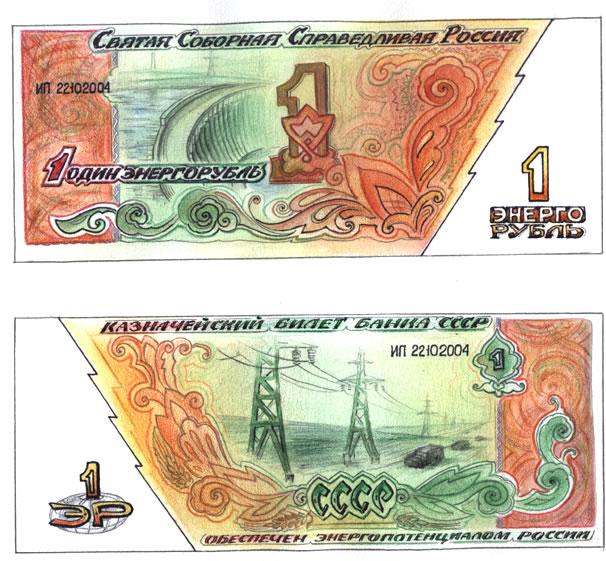 Образец банкноты энергорубля