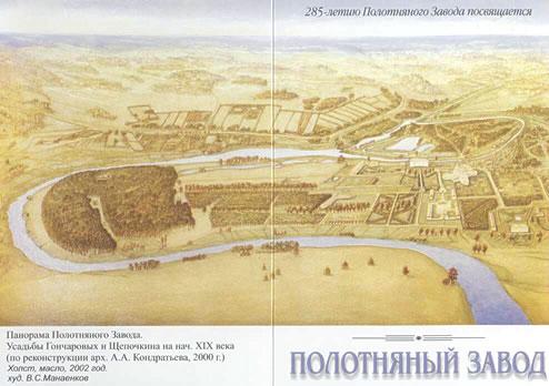 Панорама Полотняного Завода
