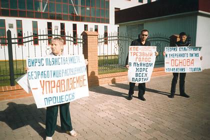 Пикет в Калининграде 18 сентября 2004 года у пивоваренного завода (фото 3)