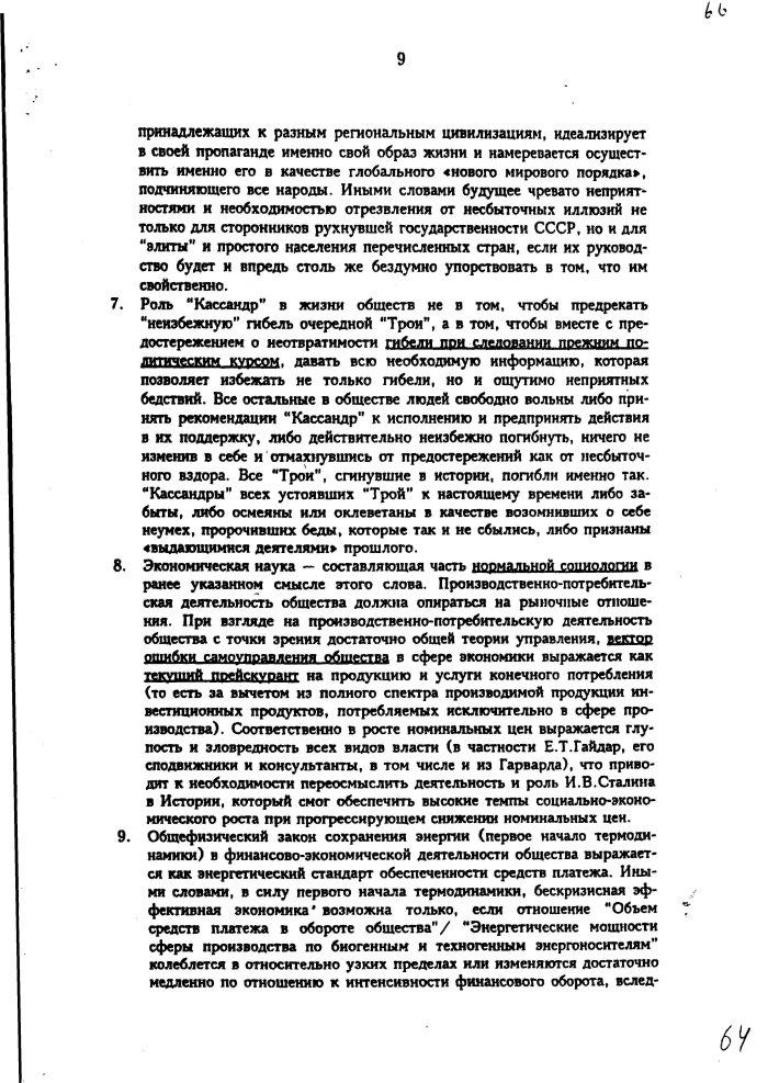 О легитимности, Приложение 4.11