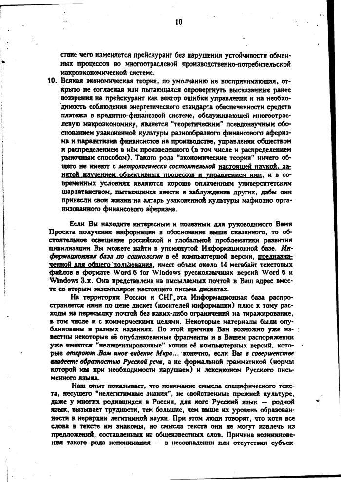 О легитимности, Приложение 4.12