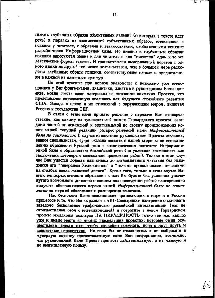 О легитимности, Приложение 4.13