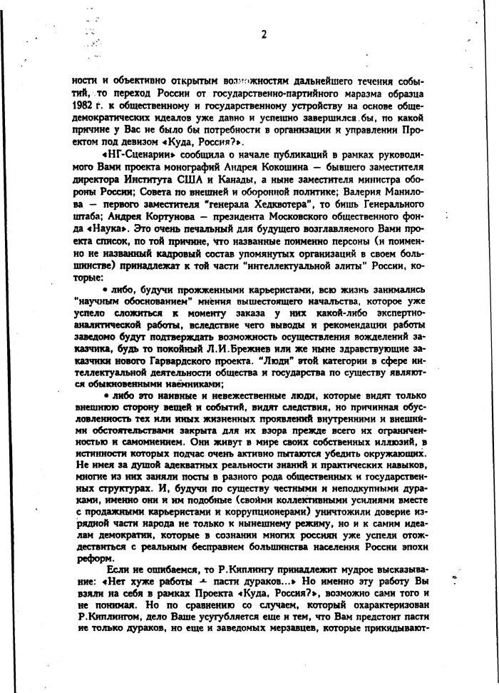 О легитимности, Приложение 4.4