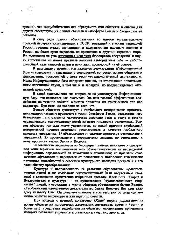 О легитимности, Приложение 4.6