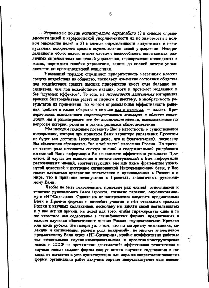 О легитимности, Приложение 4.8