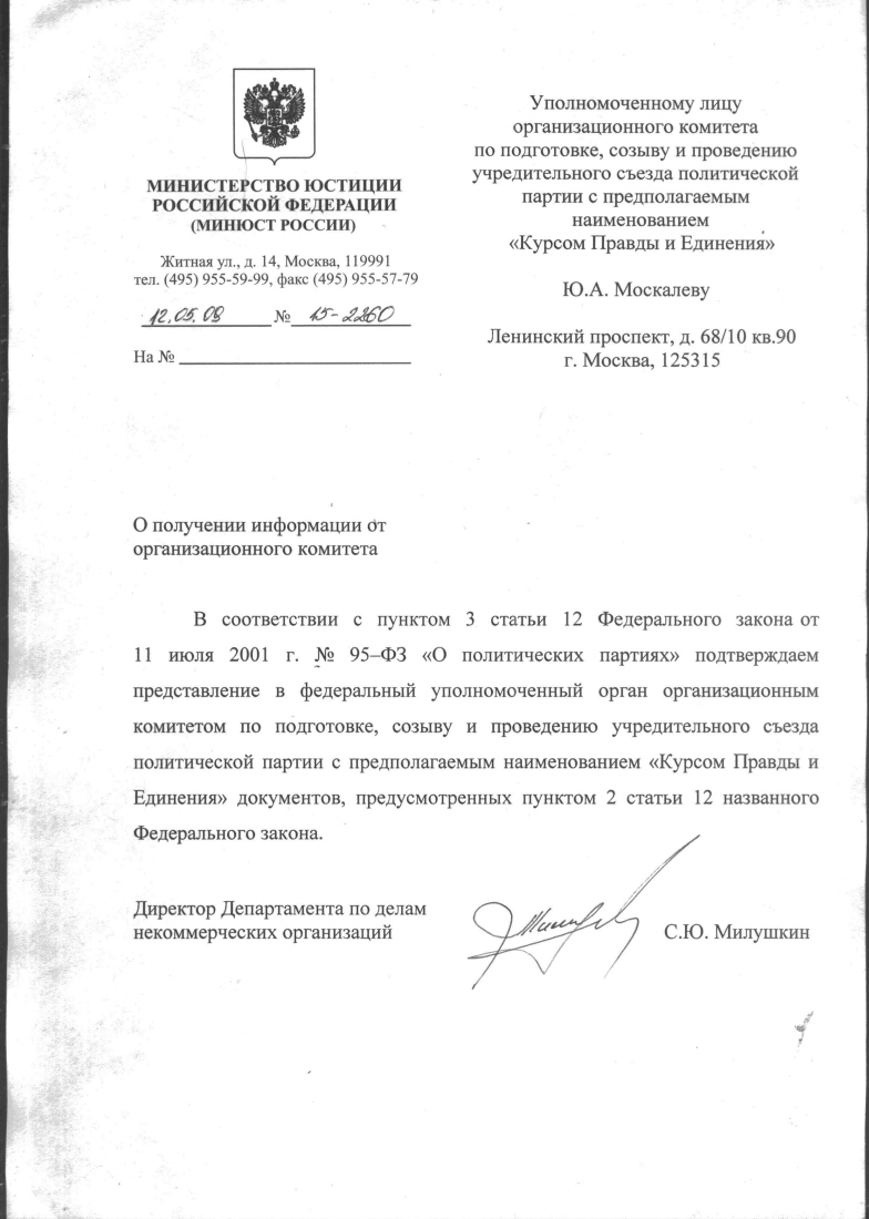 Разрешение из Минюста