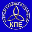 Форум КПЕ (форум по КОБ)